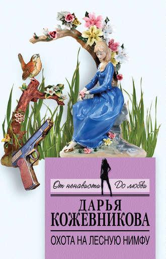 Дарья Кожевникова, Охота на лесную нимфу