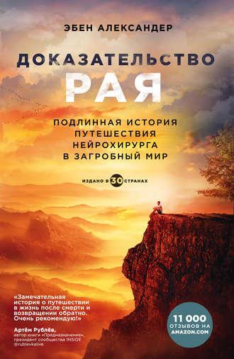 Эбен Александер, Доказательство рая. Подлинная история путешествия нейрохирурга в загробный мир