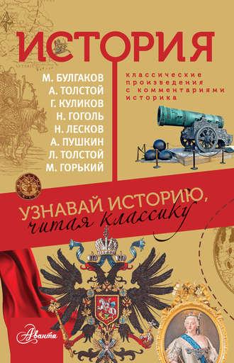 Алексей Куксин, История. Узнавай историю, читая классику