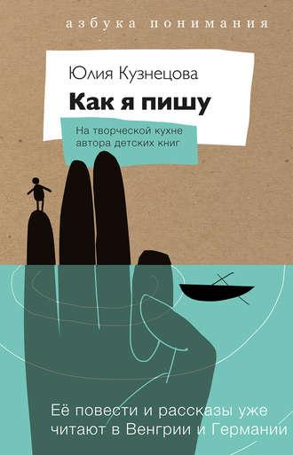 Юлия Кузнецова, Как я пишу. На творческой кухне автора детских книг