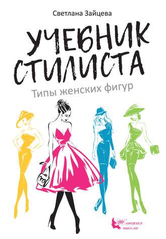 Светлана Зайцева, Учебник стилиста. Типы женских фигур