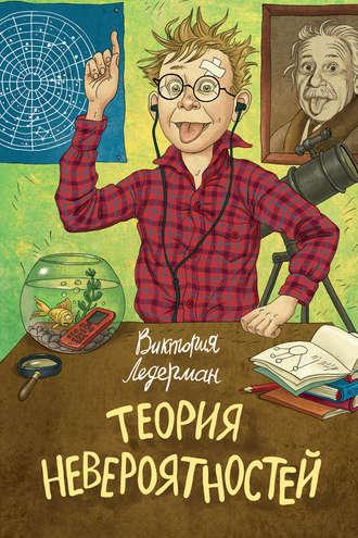 Виктория Ледерман, Теория невероятностей