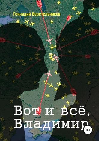 Геннадий Веретельников, Вот и всё, Владимир