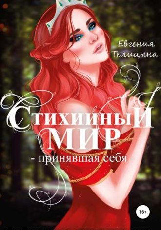 Евгения Телицына, Стихийный мир: ангел или маг