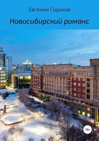 Евгений Горохов, Новосибирский романс