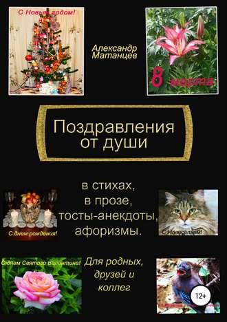 Александр Матанцев, Поздравления от души