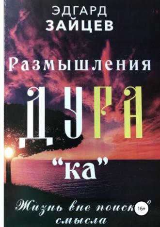 Эдгард Зайцев, Размышления Ду РА(ка): Жизнь вне поисков смысла