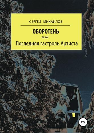 Сергей Михайлов, Оборотень, или Последняя гастроль Артиста