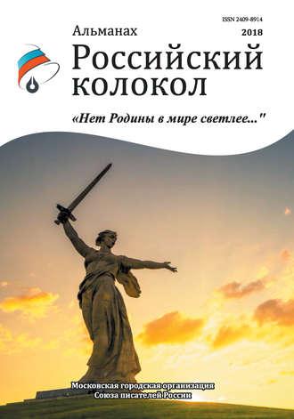 Альманах, Альманах «Российский колокол». Спецвыпуск «Нет Родины в мире светлее…»