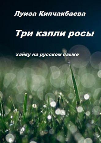 Луиза Кипчакбаева, Три капли росы