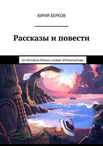 Юрий Берков, Рассказы иповести. Помотивам романа «Новые кроманьонцы»