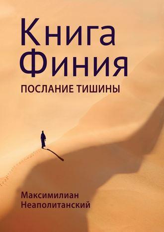Максимилиан Неаполитанский, Книга Финия. Послание Тишины