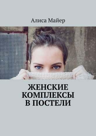 Алиса Майер, Женские комплексы в постели