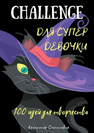 Анастасия Счастливая, Challenge для супердевочки