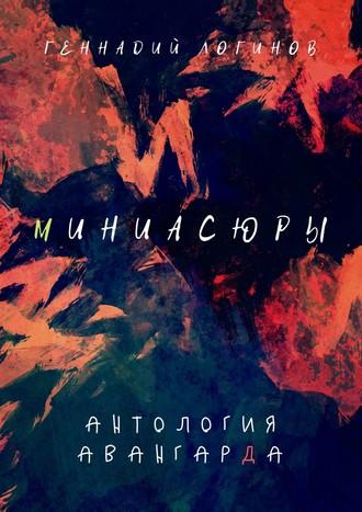 Геннадий Логинов, Миниасюры. Антология неосюрреализма