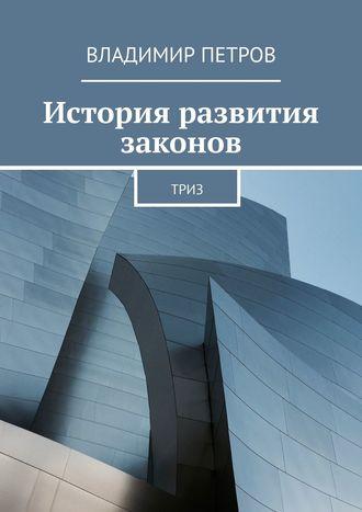 Владимир Петров, История развития законов. ТРИЗ