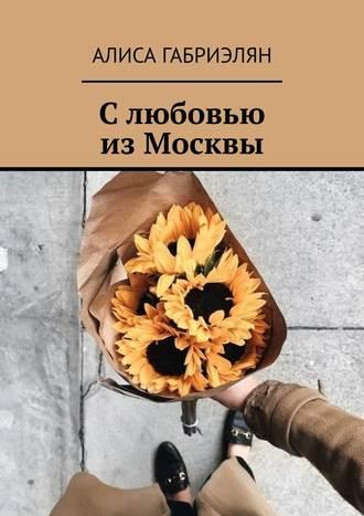 Алиса Габриэлян, С любовью из Москвы