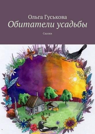 Ольга Гуськова, Обитатели усадьбы. Сказки