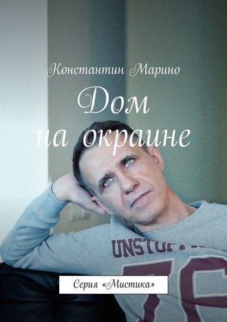 Константин Марино, Дом наокраине. Серия «Мистика»
