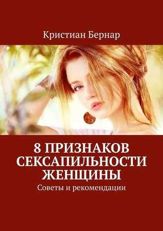 Кристиан Бернар, 8признаков сексапильности женщины. Советы ирекомендации