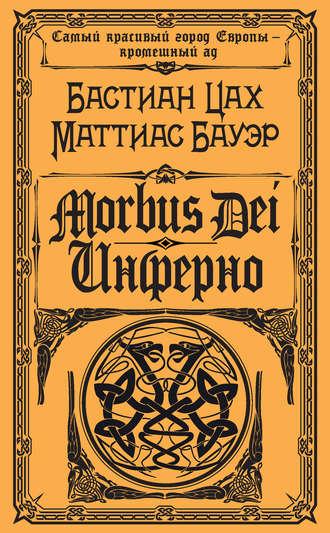 Бастиан Цах, Маттиас Бауэр, Morbus Dei. Инферно