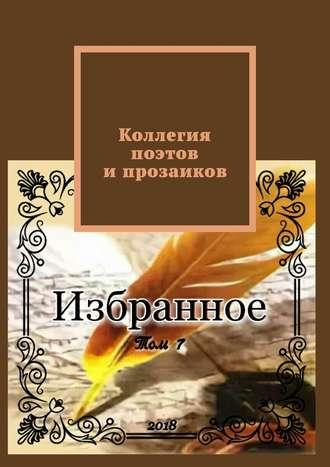 Александр Малашенков, Коллегия поэтов и прозаиков. Том 7