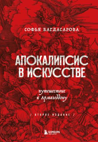 Софья Багдасарова, Апокалипсис в искусстве. Путешествие к Армагеддону