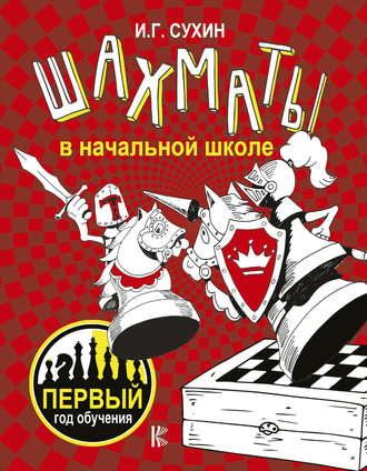 Игорь Сухин, Шахматы в начальной школе. Первый год обучения