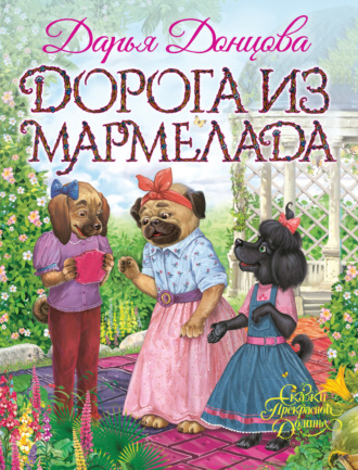 Дарья Донцова, Дорога из мармелада