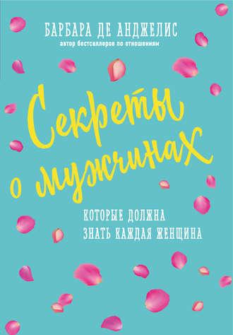 Барбара де Анджелис, Секреты о мужчинах, которые должна знать каждая женщина