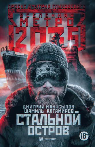 Шамиль Алтамиров, Дмитрий Манасыпов, Метро 2035: Стальной остров