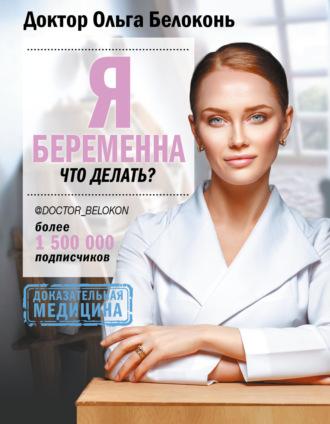 Ольга Белоконь, Я беременна, что делать?