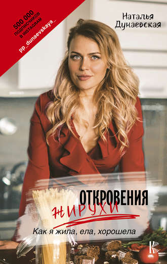 Наталья Дунаевская, Откровения жирухи