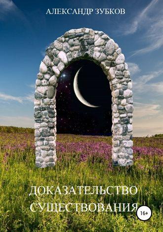 Александр Зубков, Доказательство существования
