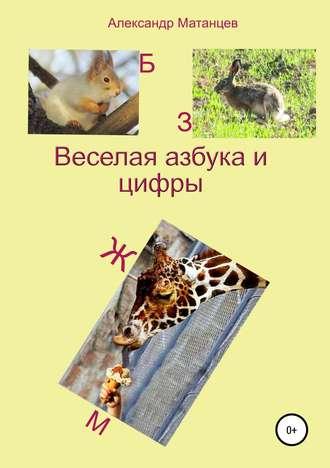 Александр Матанцев, Веселая азбука и цифры