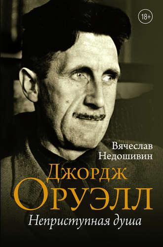 Вячеслав Недошивин, Джордж Оруэлл. Неприступная душа