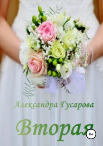 Александра Гусарова, Вторая