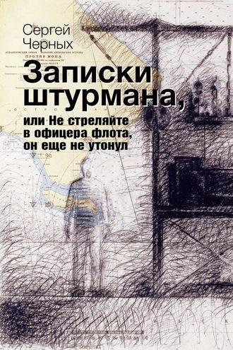 Сергей Черных, Записки штурмана, или Не стреляйте в офицера флота, он еще не утонул