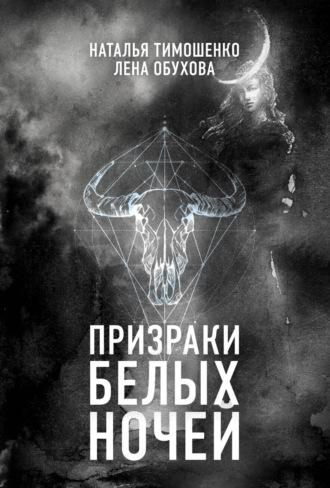 Наталья Тимошенко, Елена Обухова, Призраки белых ночей