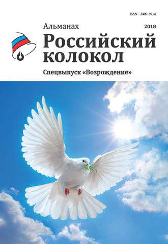 Альманах, Альманах «Российский колокол». Спецвыпуск «Возрождение»