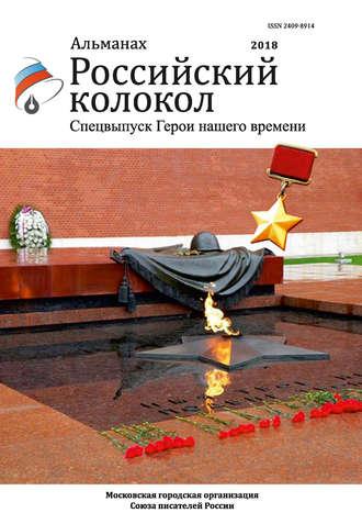 Альманах, Альманах «Российский колокол». Спецвыпуск «Герои нашего времени»