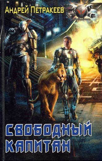 Андрей Петракеев, Свободный Капитан