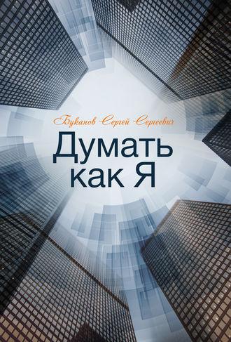 Сергей Буканов, Думать как Я