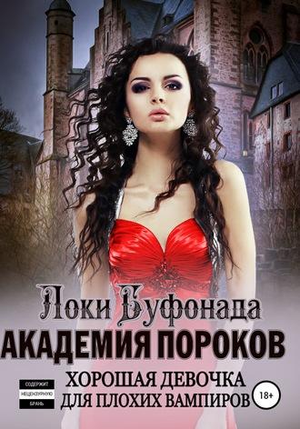 Хельга Ололо, Добро пожаловать в порочную академию! Девственница для вампиров