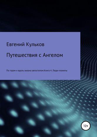 Евгений Кульков, Путешествия с Ангелом по горам и вдоль океана автостопом. Книга 4. Люди-планеты