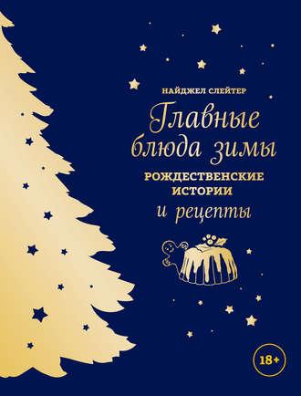 Найджел Слейтер, Главные блюда зимы. Рождественские истории и рецепты