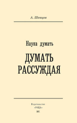 Александр Шевцов, Наука думать. Думать рассуждая
