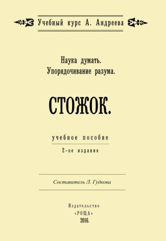 Александр Шевцов, Наука думать. Упорядочивание разума. Стожок
