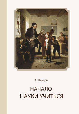 Александр Шевцов, Начало науки учиться