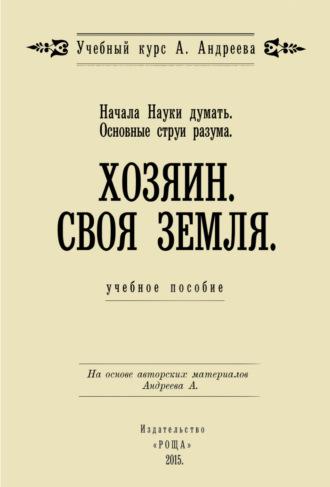 Александр Шевцов, Начала Науки думать. Основные струи разума. Хозяин. Своя земля